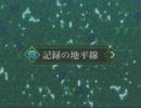 【ログホライズンOPMAD】call - log hriZon