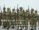 歩兵の本領(ステレオ)東京混声合唱団