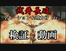 【戦国BASARA4】浅井長政全モーション・理力CPetc検証動画