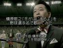 冬がはじまるよ/槇原敬之 野球選手名で歌ってみた