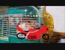 【ニコニコ動画】CBR250Rを復活させて走りたい!④を解析してみた