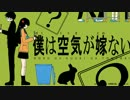 【電歌セン】僕は空気が嫁ない【UTAUカバー】