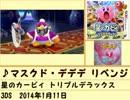 【初代~TDX】星のカービィシリーズ ラス