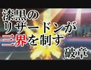 【ポケモンXY】漆黒のリザードンが三界を制す 破章【ゆっくり対戦実況】