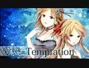 【ITO】 「愛戀=Temptation」を歌った 【くるみ餅】