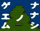 プレイすると一週間以内に死ぬゲーム【実況】3日目 thumbnail