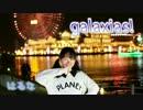 【小6はるな】galaxias! 踊ってみた【リベンジ!!】