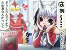 【特撮】『北川怪獣アパート』第119話【漫画】 ‐ ニコニコ動画(原宿)