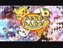 【ポケパーク2】━小さな友 と 大きな絆━【実況】 Part1