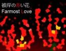 【ニコニコ動画】【NNI】 彼岸の赤い花 Farmost Love 【MMF】を解析してみた
