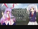 【ゆっくり実況】大戦略大東亜興亡史3ストーリー動画Part2(旧)