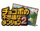 チョコボの不思議なダンジョン2 を実況プレイ part Final