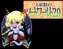 大妖精のソードワールド2.0【24-6】 thumbnail