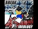 【輝針城リミコン】BREAK IDEOLOGY【落選供養】