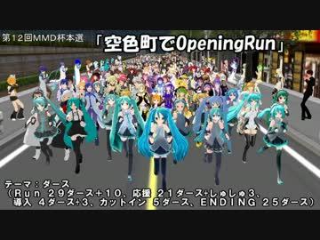 Miku Miku Dance / MMD
