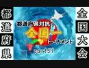 【MUGEN】都道府県対抗!全国一トーナメントpart51【全国大会開幕式】 thumbnail