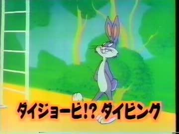 永井一郎】バッグス・バニー「ダ...