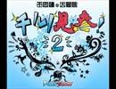 続!東方不思議なダンジョン系ゲーム 『チルノ見参2』 実況プレイpart1
