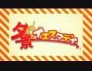 【(偽)メカクシ団】夕景イエスタデイ 演じながら歌ってみた thumbnail