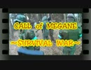 CALL of MEGANE ~SURVIVAL WAR~ act 2-3 【1/26・yaNex編】