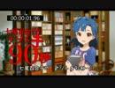 【ニコニコ動画】七尾百合子のナゾトキ90秒 #1『女には向かない職業』を解析してみた