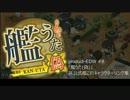 【艦これ】product-EDW#8「艦うた(偽)」【横須賀鎮守府弐初出】