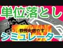 【実況】単位落としシミュレーター