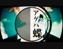 【鏡音リン】アゲハ蝶【オリジナル】 thumbnail