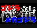 【第12回MMD杯本選】 ゴジラ×メカゴジラ 【MMD特撮】