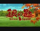 『銀の匙 Silver Spoon 2期』の60fps化されたOPに中毒になる動画