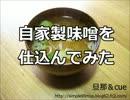 【ニコニコ動画】自家製味噌を仕込んでみたを解析してみた