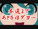 【MMD艦これ】12杯あと5日ダヨー【第12回MMD杯支援動画】