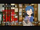 七尾百合子のナゾトキ90秒 #2『黒死館殺人事件』
