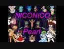 【第1作目】NICONICO Pearl【ニコニコメドレー】