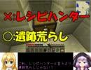 【Minecraft】レシピハンターマキ Part-2【弦巻マキ&結月ゆかり】