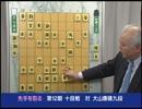 加藤一二三九段の将棋講座「直感精読 会心の一手」第2回