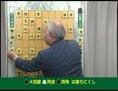 加藤一二三九段の将棋講座「直感精読 会心の一手」第18回