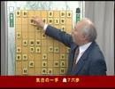 加藤一二三九段の将棋講座「直感精読 会心の一手」第19回