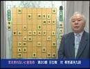 加藤一二三九段の将棋講座「直感精読 会心の一手」第26回