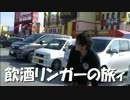 【ニコニコ動画】【悪ノリ】甲信越完全制覇飲酒リンガーの旅 第1夜【実写企画】を解析してみた