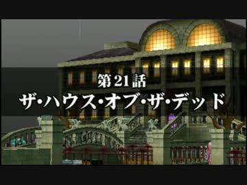 PXZ】第21話『ザ・ハウス・オブ...