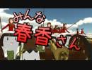 【自作ゲーム】みんな春香さん!プレイ編【ミニトータルウォー】