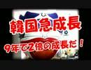 【韓国急成長】9年で2倍の成長だ! thumbnail