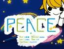 【鏡音 レン】 PEACE 【オリジナル曲】