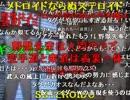 迫真考古学部・古代淫夢の裏技.BC2010