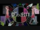 第65位:【ゆめにっき】夢の出口/新版【手描き】 thumbnail
