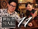村山秀太郎の『世界史偉人伝』#11 ティムール