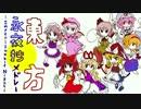 【ニコニコ動画】【東方】永夜抄メドレー【MIDI】を解析してみた