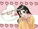 【バレンタイン】バレンタイン・キッス 歌ってみた【コミュ400人記念】