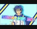 「KAITOお誕生会2014」告知! thumbnail